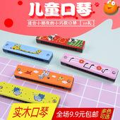 口琴儿童玩具幼儿口琴初学者16孔 男孩女孩宝宝风琴学生用小礼品