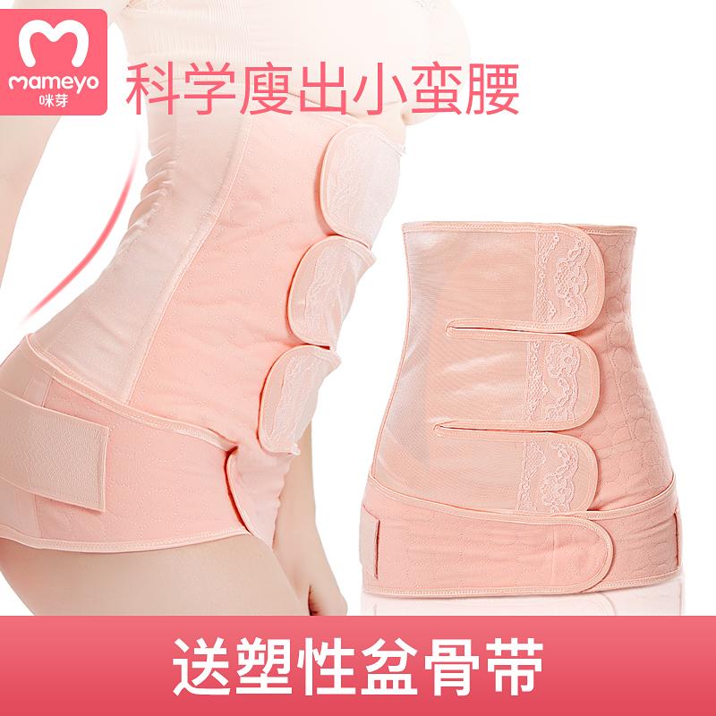 咪芽产后收腹带产妇塑身夏季纱布透气塑腹带顺产剖腹产束缚带绑腹