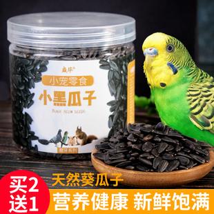 鹦鹉瓜子玄凤虎皮饲料鸟食零食训练奖励食物黑珍珠油葵小瓜子鸟粮