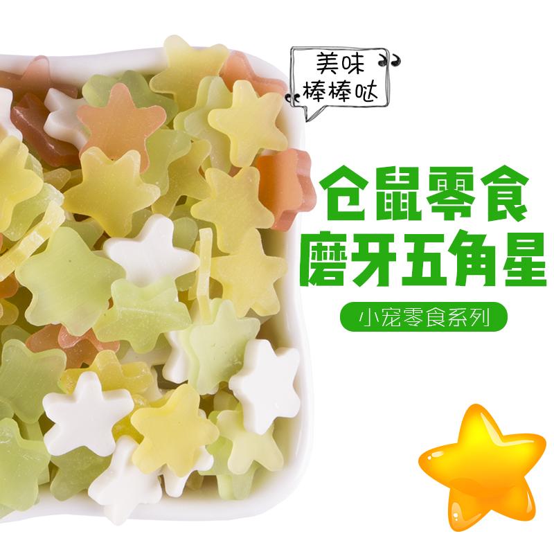 [福乐宠物用品专营店饲料,零食]仓鼠粮食用品零食磨牙鼠粮主粮乳酪星星月销量7件仅售3.5元