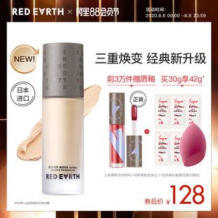 日本进口redearth红地球养肤粉底液草本精华遮瑕轻薄裸妆官方正品品牌