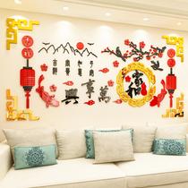 家和万事兴3d立体墙贴画沙发客厅餐厅背景墙面布置中国风新年装饰