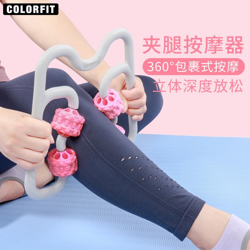 小腿夹腿按摩器肌肉放松筋膜滚轮瘦腿部泡沫轴健身按摩棒瑜伽器材,可领取5元天猫优惠券