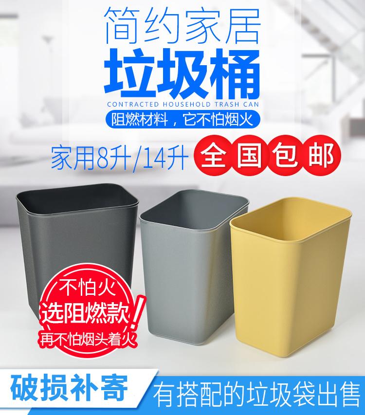 家用垃圾桶客廳卧室紙簍無蓋塑料辦公室廚房收納垃圾筐方形簡約款