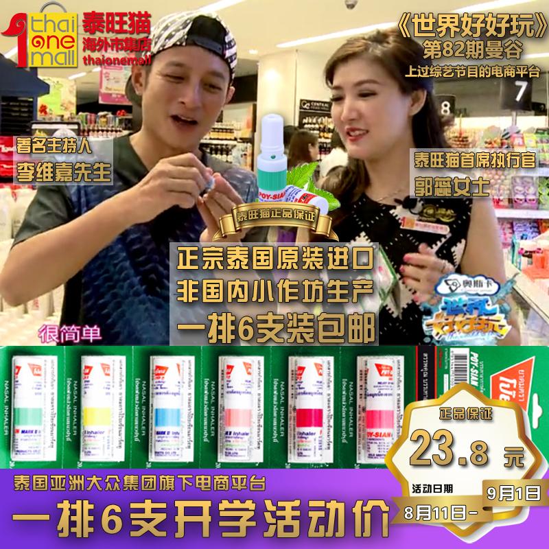 泰国POY-SIAN6支八仙鼻通学生提神熬夜脑醒防瞌睡必买八仙桶筒棒