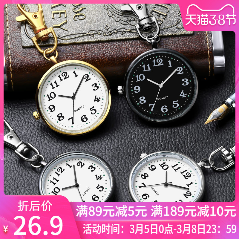 Electronic retro pocket watch for the elderly pocket watch with Mini Key Chain