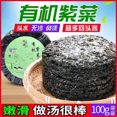 紫菜 干货质量揭秘