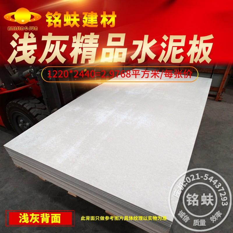 光面浅灰精品装饰水泥板6810mm室内A1级防火现代工业风外墙防水板