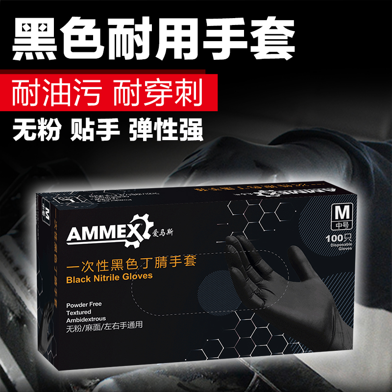 爱马斯gpnbc黑色丁腈实验室手套(非品牌)
