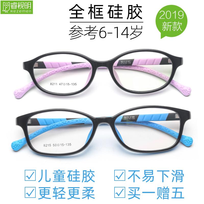 超轻硅胶儿童眼镜框男女童近视弱视眼睛镜架无镜片孩子小学生配镜