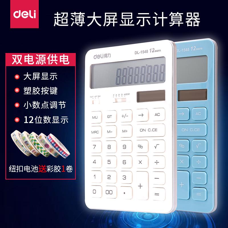 Калькуляторы Артикул 570593220899