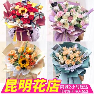 昆明鲜花速递同城配送生日爱人红玫瑰花束康乃馨长辈安宁花店送花