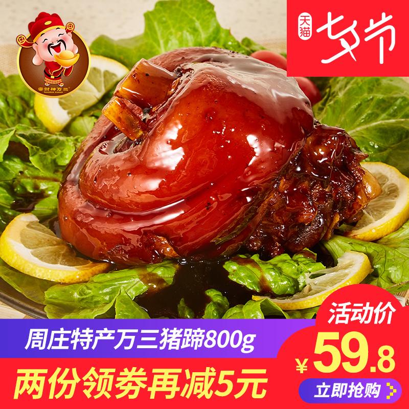 苏州万三酱猪蹄周庄特产猪蹄�o猪肘酱肘子800克肉类熟食卤味包邮