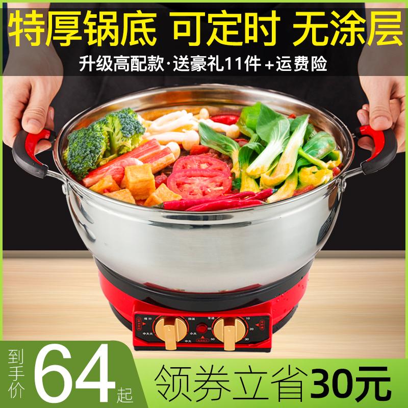 特厚可定时多功能电热锅家用电炒锅小电锅2-4人6煮锅炖炒蒸煮一体