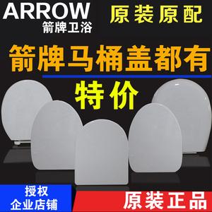【原装】箭牌马桶盖板缓降坐便器盖子座圈配件AB1218/1240/1118