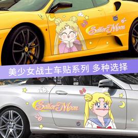 美少女战士车贴卡通动漫后窗贴汽车划痕贴纸水冰月车门车身贴装饰