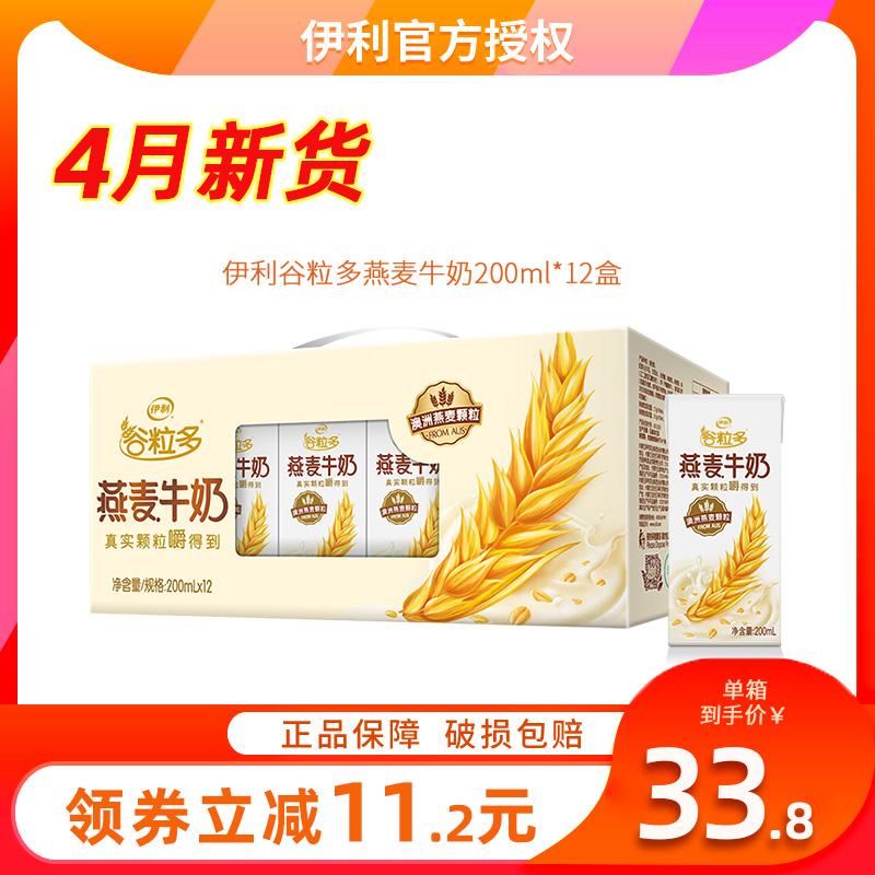 4月伊利谷粒多燕麦牛奶200ml*12盒儿童营养早餐牛奶整箱批发特价