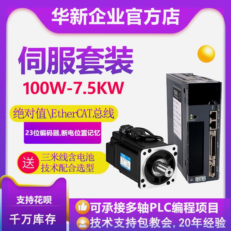绝对值式伺服电机 23位高精度编程序EtherCAT总线伺服驱动器套装