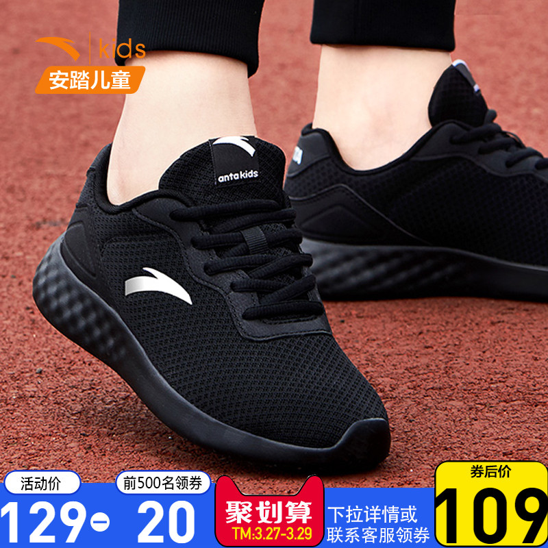 Anta children's sports shoes boys' shoes 2020 new spring and summer official website