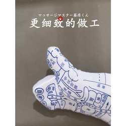 新款 穴位按摩袜暖脚个性区足部图解四季穴道经络反射脚部送父母