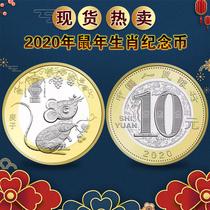 寶華菲2020年鼠年紀念錢10元鼠錢中國第二輪鼠年賀歲生肖紀念錢