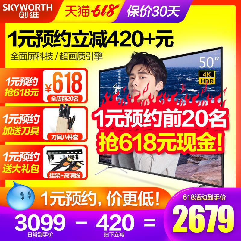Skyworth/创维 50H8M 50英寸 4K全面屏智能网络液晶电视机 55