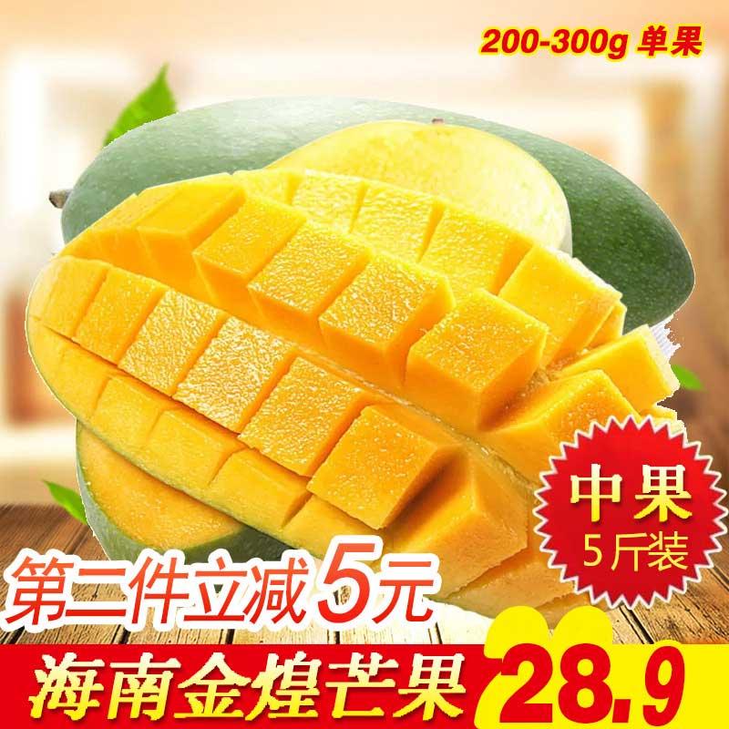 5斤中果 广西特大金煌芒水仙芒果新鲜包邮当季水果甜心芒超大青芒