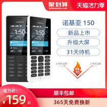 大屏直板按键学生老人迷你手机经典备用官方正品手机官方旗舰店150诺基亚Nokia顺丰速发优惠70元