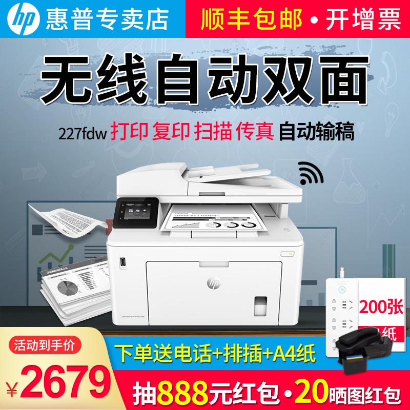 惠普/hp m227fdw黑白激光打印机多功能手机无线wifi自动双面打印连续扫描复印商用办公A4一体机hp M227FDN
