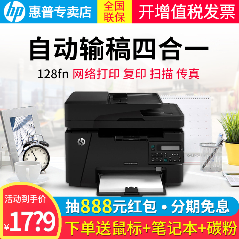 hp/惠普 m128fn黑白激光多功能打印机A4扫描复印传真机网络一体机同HP1213NF  HP1216 HP1219激光一体机