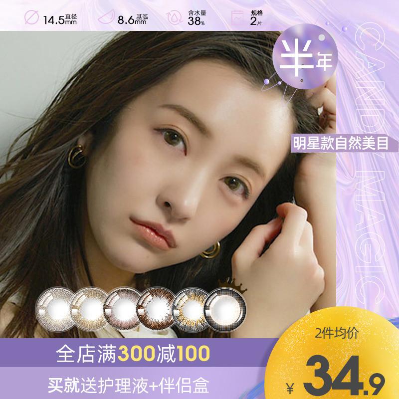 candymagic美瞳日本大直径14.5半年抛混血网红同款隐形近视眼镜CM