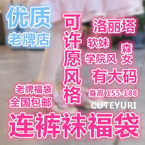Pantyhose Japanese big lucky bag Lolita sexy puppet girl girl college silk socks