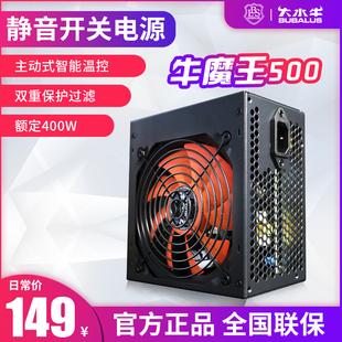 大水牛魔王500电脑机箱主机电源台式机套装300w/350w/400w/450w
