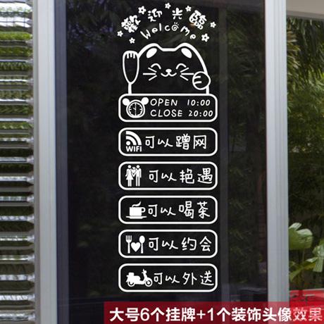 个性创意免费网络玻璃贴纸橱窗贴wifi外卖营业时间装饰墙贴