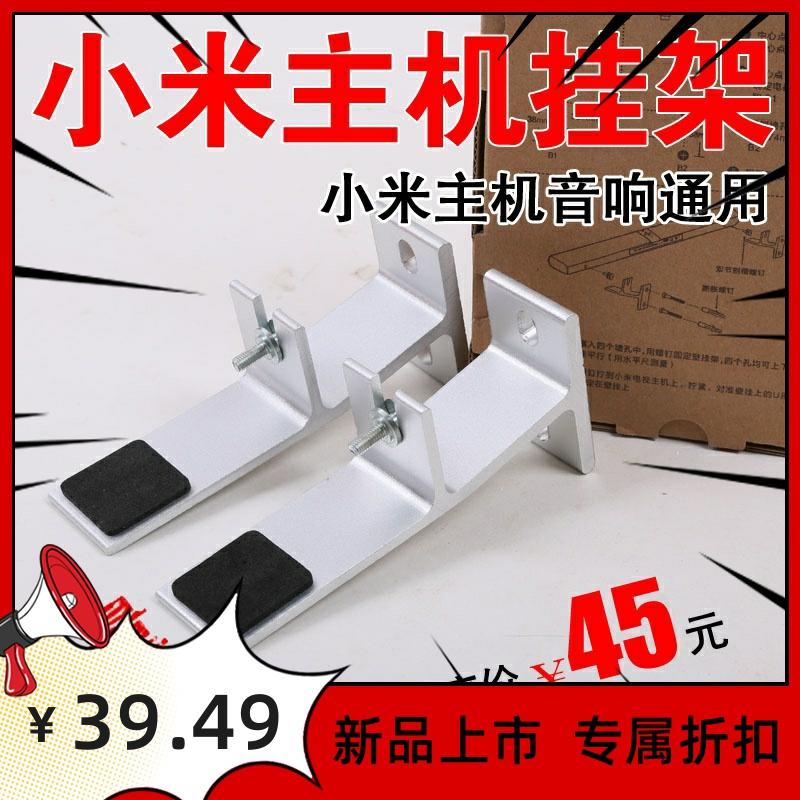 Xiaomi/小米2音响小米3电视3代主机支架挂架 音响架音箱挂架通用