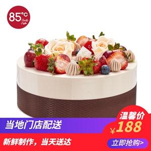 【当地门店配送】85度C秘密花园表白新鲜慕斯生日蛋糕