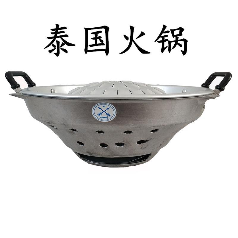 泰国木炭涮烤两用火锅老挝火锅家用餐厅餐具炉碳炉烧烤涮中锅包邮