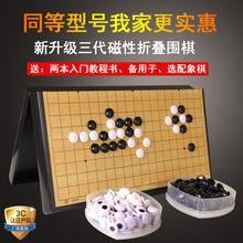 儿童磁性围棋套装学生初学者五子棋子黑白棋子便携折叠五子棋套装