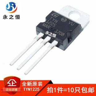 (10只)全新 TYN1225 直插 TO-220 单向可控硅 25A/1200V