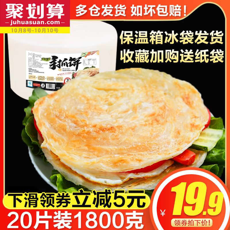 麦乐享台湾风味手抓饼20片家庭装面饼皮手撕家用原味早餐手抓饼皮券后24.90元