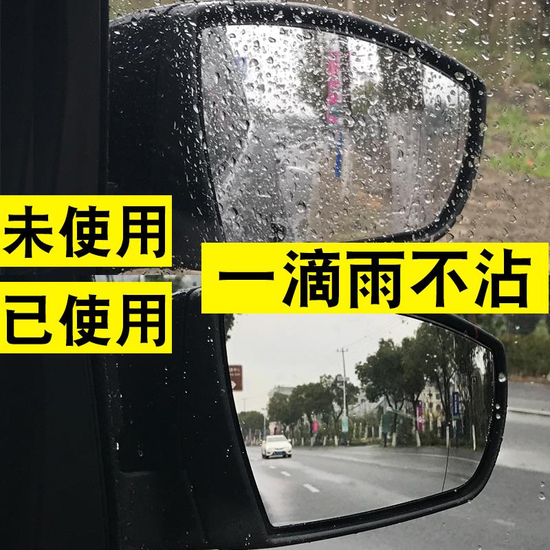 汽车后视镜防雨玻璃清洁剂防雨剂雨敌防水车玻璃防雨驱水剂