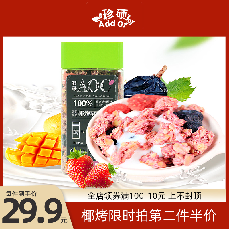 Zhenshuo mango strawberry Ye roasted oatmeal 400g instant drink instead of breakfast dried fruit and nuts eat cereal snacks