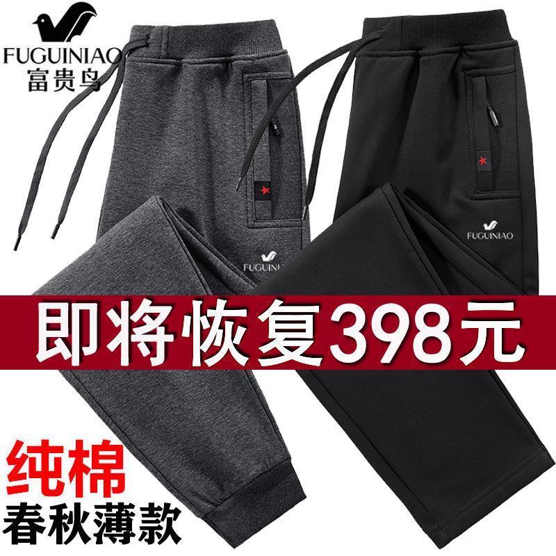 富贵鸟休闲裤男春秋夏季薄款宽松大码直筒中老年纯棉卫裤运动长裤