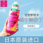 日本花印卸妆水眼唇脸三合一温和清洁无刺激卸妆液