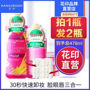 日本花印卸妆水380ml脸部温和清洁清新净颜卸妆液卸妆乳男女