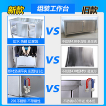 Stainless steel household Door Workbench Kitchen special table playing Lotus station cutting dish commercial countertop dough cabinets