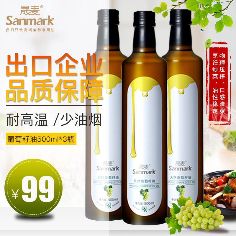 Sheng пшеница виноград семена масло 500ml*3 бутылка подарок полная загрузка контейнера (fcl) виноград сын давление масла экстракт еда использование завод масло жарить блюдо масло