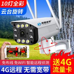 4g无线摄像头无需网络户外插卡不用wifi可手机远程家用室外监控器