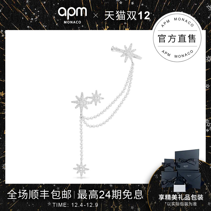 APM Monaco six-pointed star earrings silver meteor earrings long autumn and winter ear bone studs hanging ear earrings gift