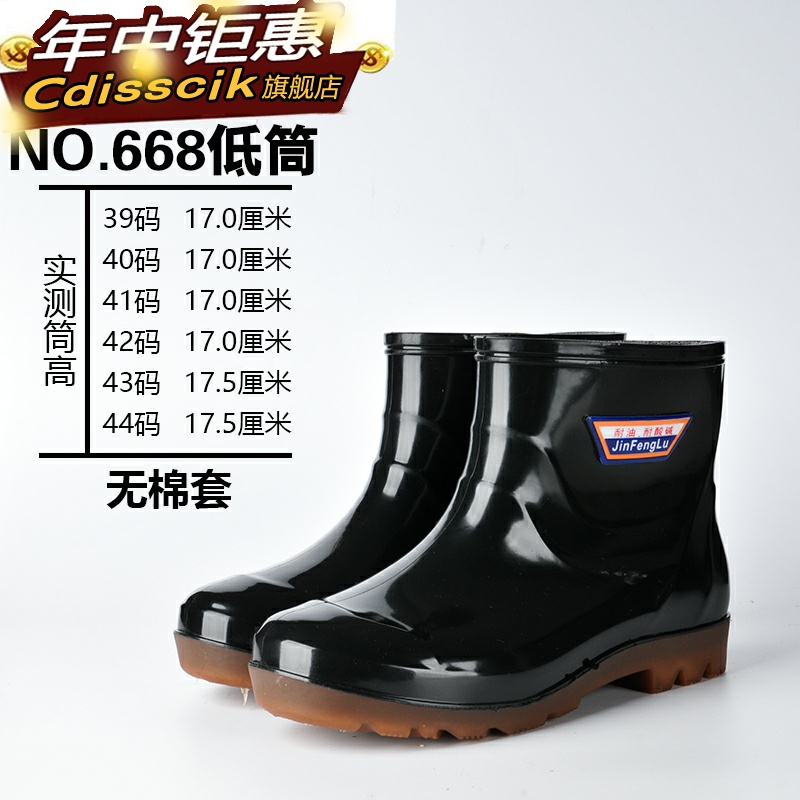 Construction site acid and alkali resistant fishing rain shoes overshoes short tube rain boots 39-46 size wear-resistant rubber shoes thick soled medium high tube men